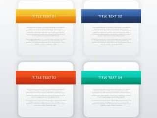 四个现代web横幅或信息图表模板