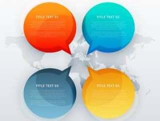四个讲话泡泡在信息图表模板样式