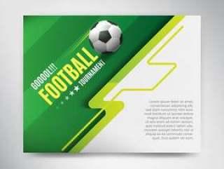 足球在绿色背景的同盟杯海报与球