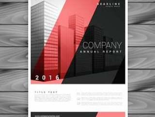 红色和黑色的现代手册传单设计模板