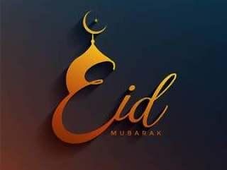 在创造性的样式的eid mubarak文本