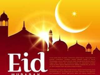 eid穆巴拉克伊斯兰节日假日背景