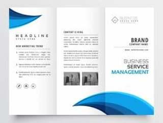 现代蓝色灯笼业务手册布局设计