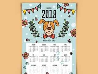 2018可爱小狗年历