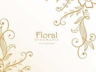 时尚可爱的花卉装饰背景