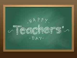 快乐的教师节黑板矢量