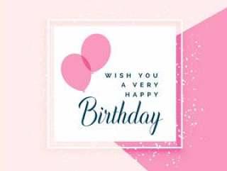 典雅的粉红色生日快乐贺卡设计