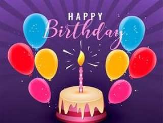 与气球的生日快乐党庆祝海报设计和