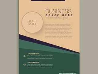 抽象的宣传册设计与几何线条