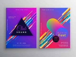 抽象充满活力的音乐派对俱乐部传单模板设计方案集