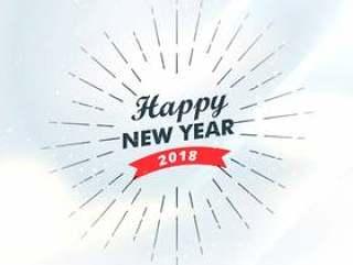 新年快乐2018年问候设计背景