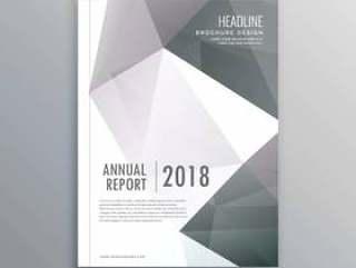 商业杂志封面页模板在A4布局