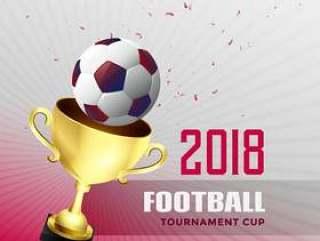 2018年足球世界冠军杯背景与金色trop