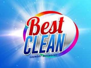 清洁产品或洗衣粉包装设计概念t