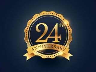 金色的24周年庆典徽章标签