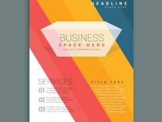 彩色条纹业务手册传单设计在A4大小