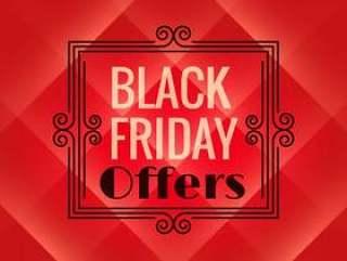 黑色星期五事件的红色背景。黑色星期五销售海报