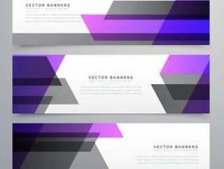紫色和灰色的几何形状业务横幅设置
