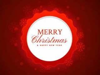 快乐的圣诞节节日背景在红颜色