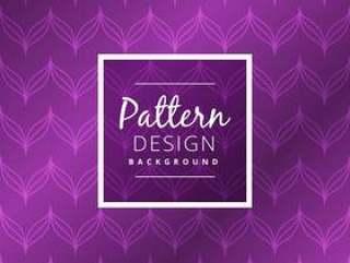 无缝的紫色图案背景矢量设计插画
