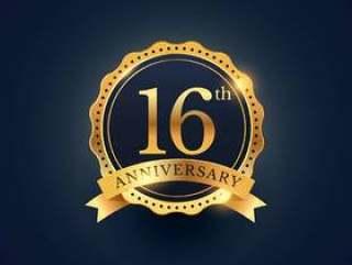 金色的第16周年庆典徽章标签