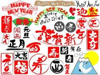 新年的标志充满了材料