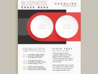 现代商业传单和小册子设计在红色和白色的颜色