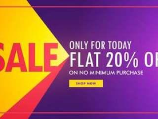 在提供和d的紫色和黄色颜色的创造性的销售横幅
