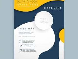 y的黄色封面宣传册传单设计海报传单模板