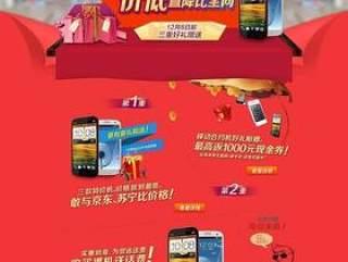 手机活动页面PSD分层