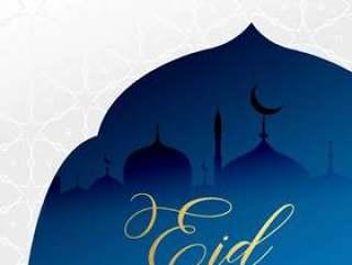 阿拉伯文eid穆巴拉克节日问候