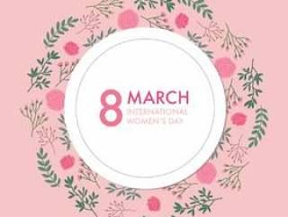 粉色国际女性邀请日