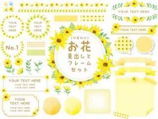 向日葵框架·标题集