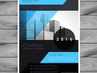 蓝色和黑色的业务手册传单模板
