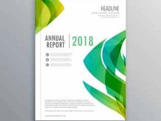 时尚的绿色杂志封面设计模板