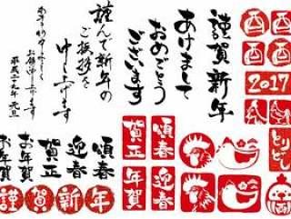 公鸡刷字符字体和汉科风格的插图