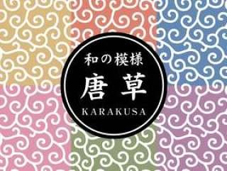 日本蔓藤花纹集的日本模式