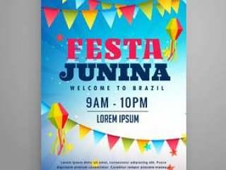 节日junina庆祝海报传单设计与花环装饰