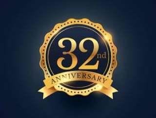 金色的第32周年庆典徽章标签