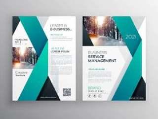 蓝色专业商业传单小册子或年度报告poste