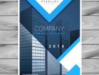 现代蓝色宣传册传单设计与几何形状
