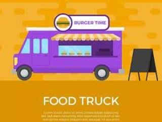 平的食物卡车矢量图