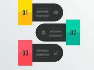 在黑色的主题三个步骤的信息图表元素