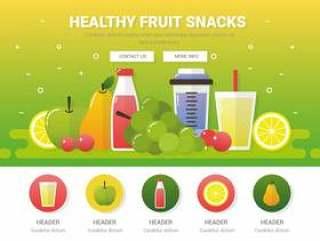 矢量新鲜健康的水果