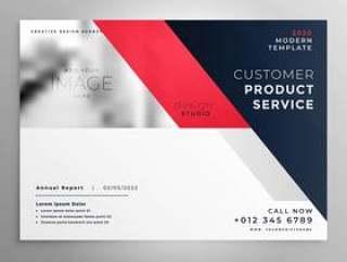 创意现代商业海报设计模板