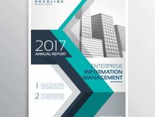 典雅的年度报告小册子设计在大小A4