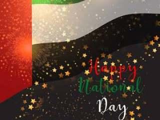 阿联酋国庆日庆祝活动的装饰背景