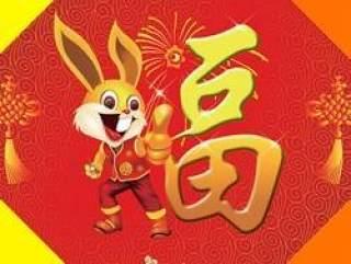 传统福字贴2011兔年版(CMYK印刷色)