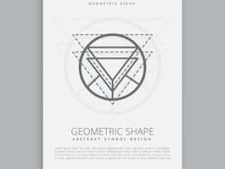 几何线条艺术形状