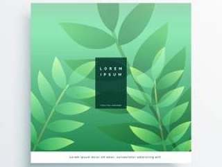 绿色自然封面页面设计背景